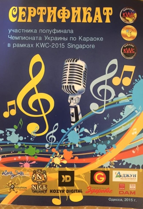 Караоке World Championships в Украине 3