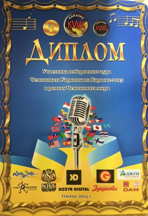 Караоке World Championships в Украине 5
