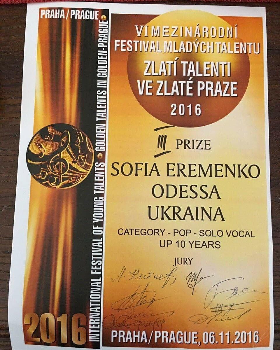 Поздравляем нашу победительницу Софию Еременко